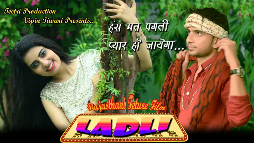 Laadli Movie